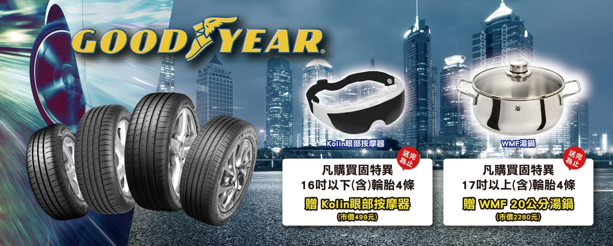 固特異輪胎,goodyear, 輪胎,  EAGLE F1 ASYMMETRIC 5, ASSURANCE TRIPLEMAX 2, EFFICIENTGRIP PERFORMANCE