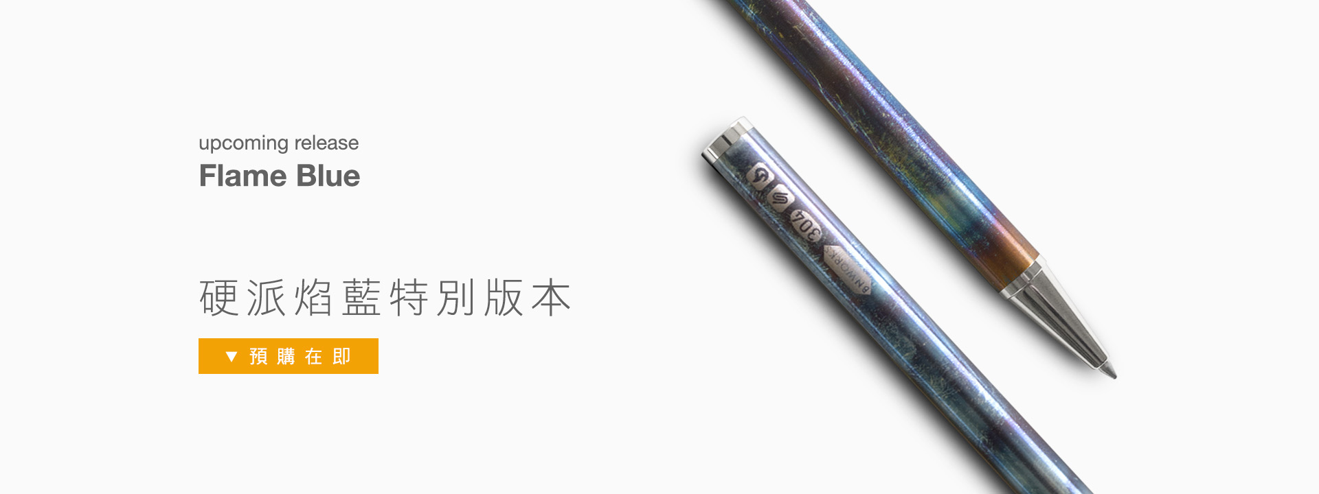 bnworks bndot 啟點系列 不銹鋼原子筆 硬派焰藍特別版本 燒色 熱著色
