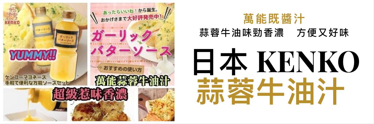 日本 KENKO 蒜蓉牛油汁