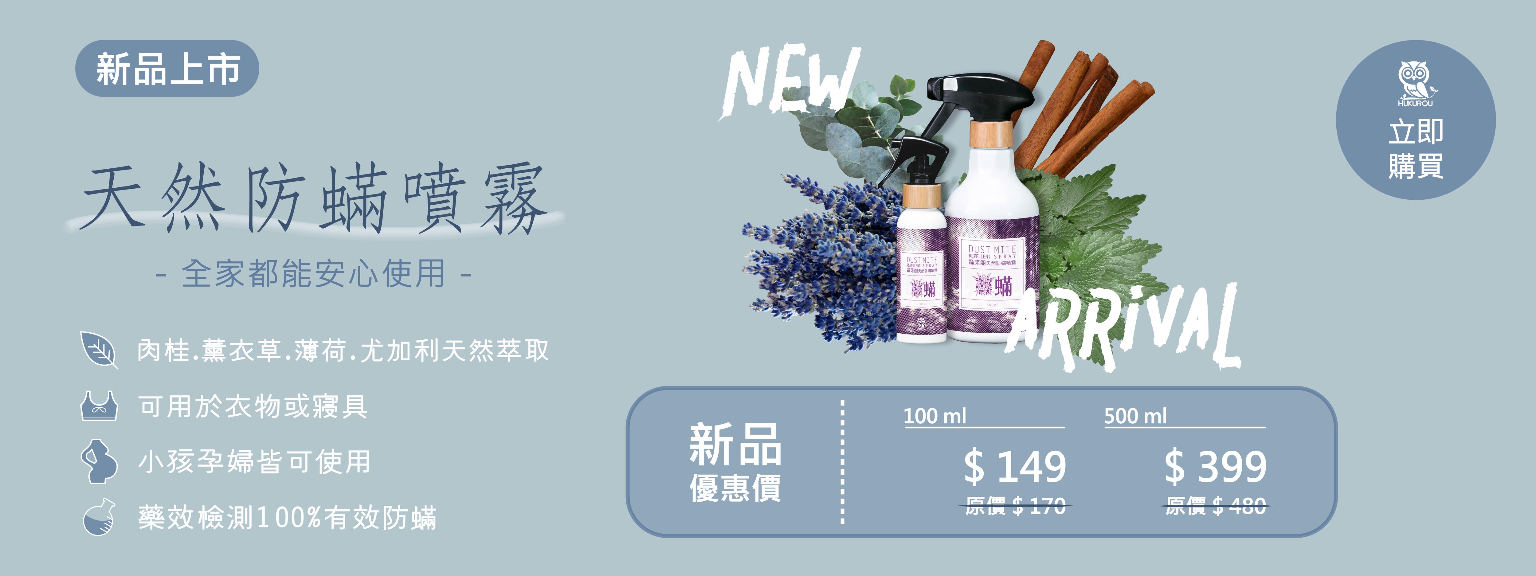 福來朗-居家害蟲管理 天然防螨噴霧新品上市