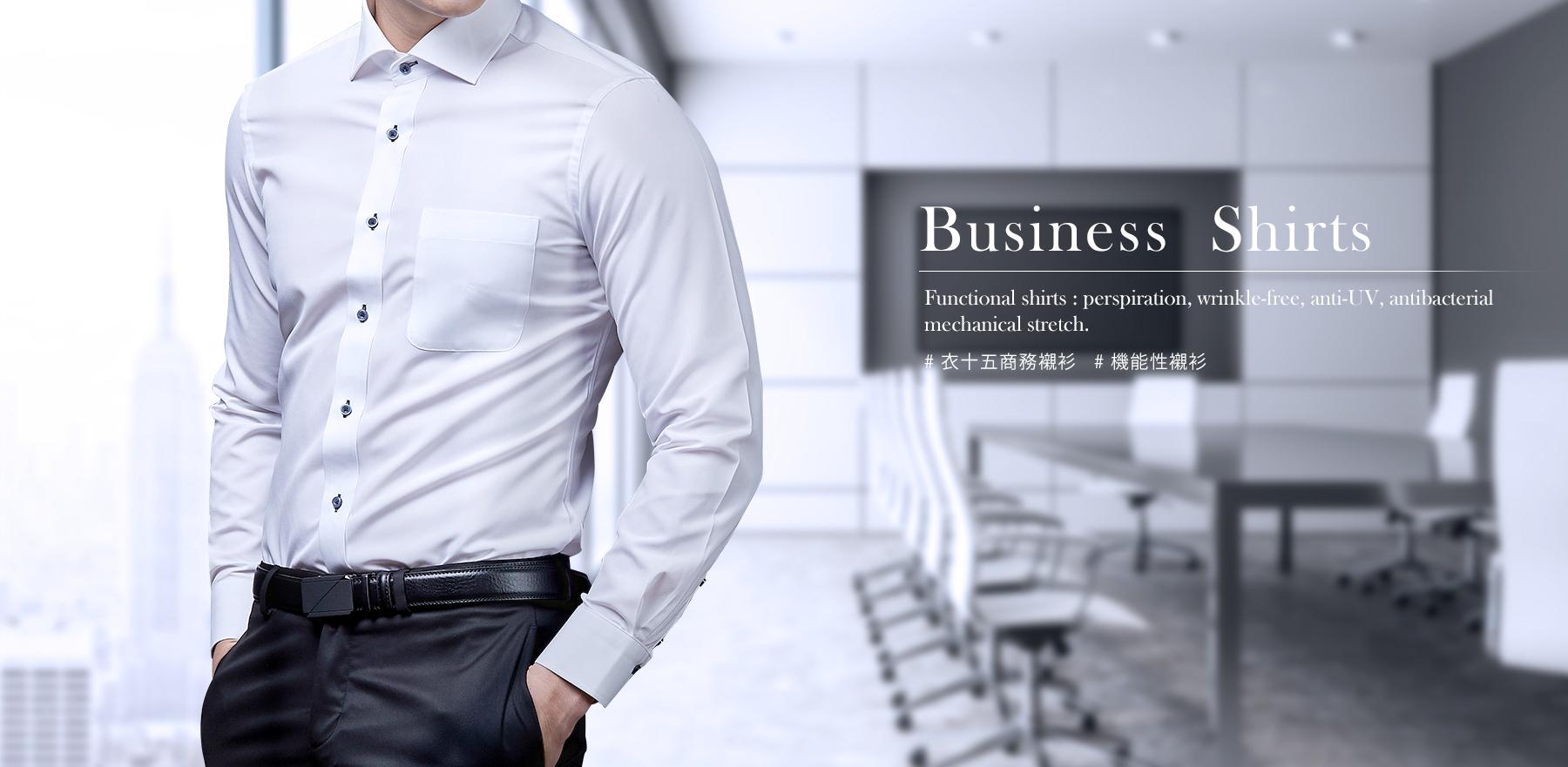 衣十五商務襯衫│機能襯衫、純棉襯衫、免燙襯衫、吸濕排汗、防皺