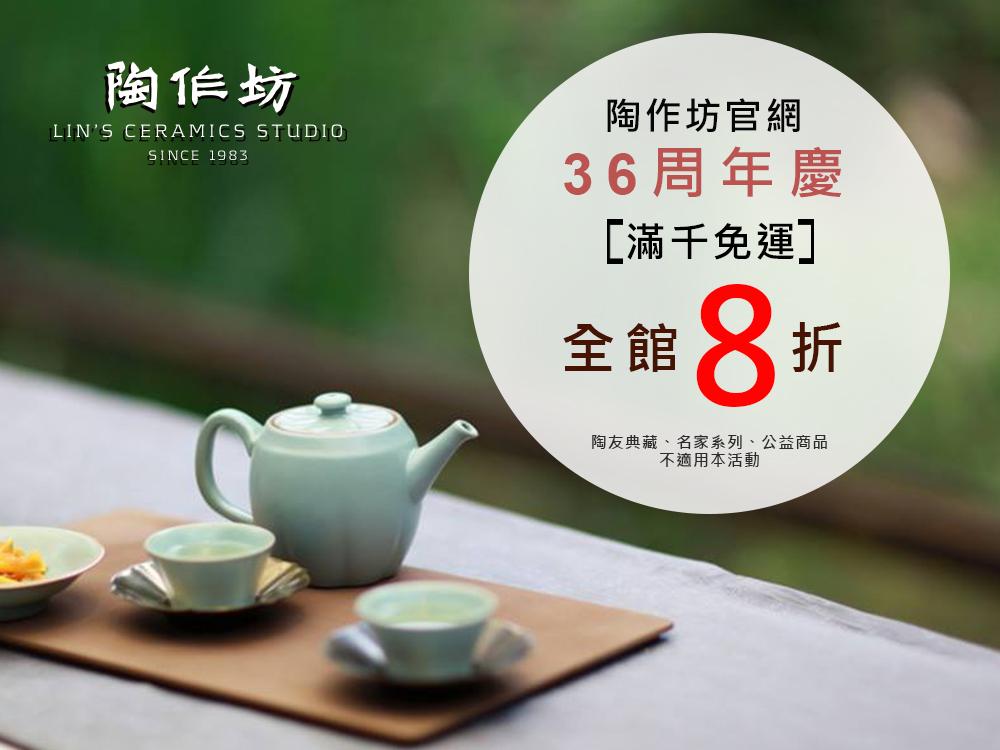 周年慶/週年慶/折扣/8折/免運/陶作坊/滿千/茶/茶葉/茶器/陶瓷/茶具/茶杯