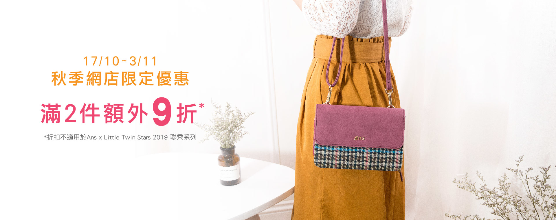 Ans網店限定優惠,網店限定,Ans Online Shop Exclusive Offer,Online Only