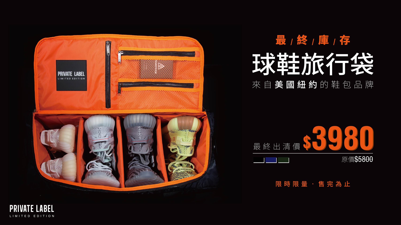 PRIVATE LABEL 球鞋旅行袋 最終出清價