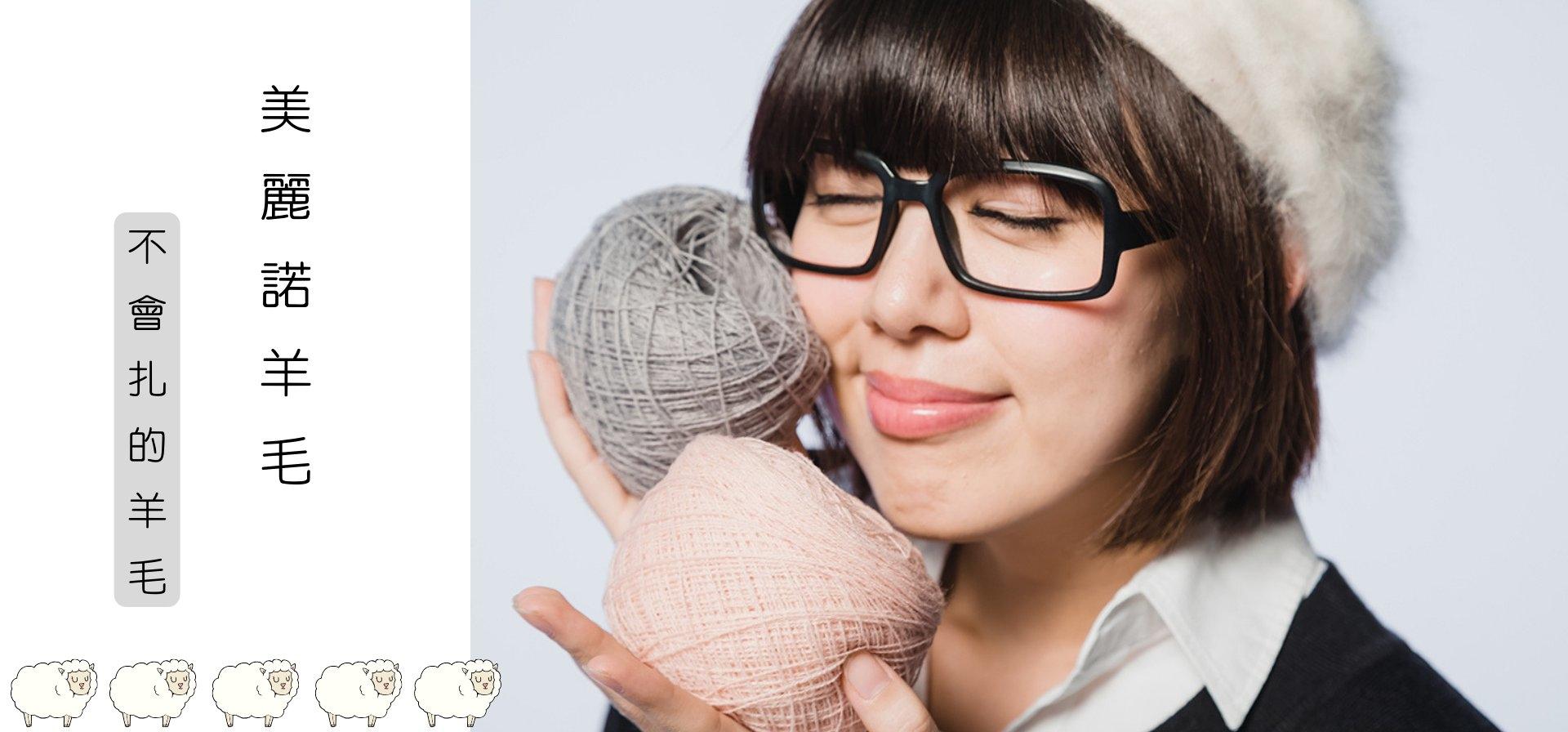 毛衣材質使用美麗諾羊毛