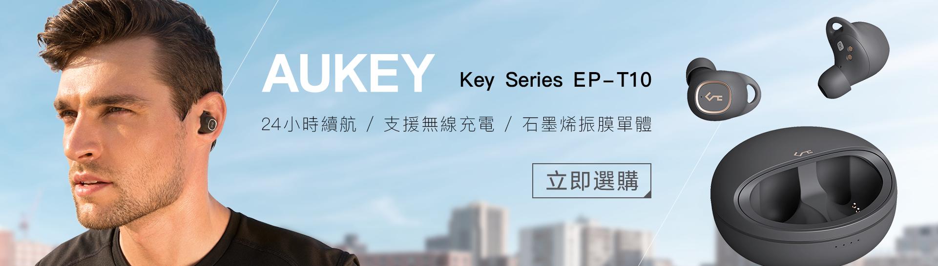 A1 AUKEY Key Series EP-T10真無線藍牙耳機|WitsPer智選家