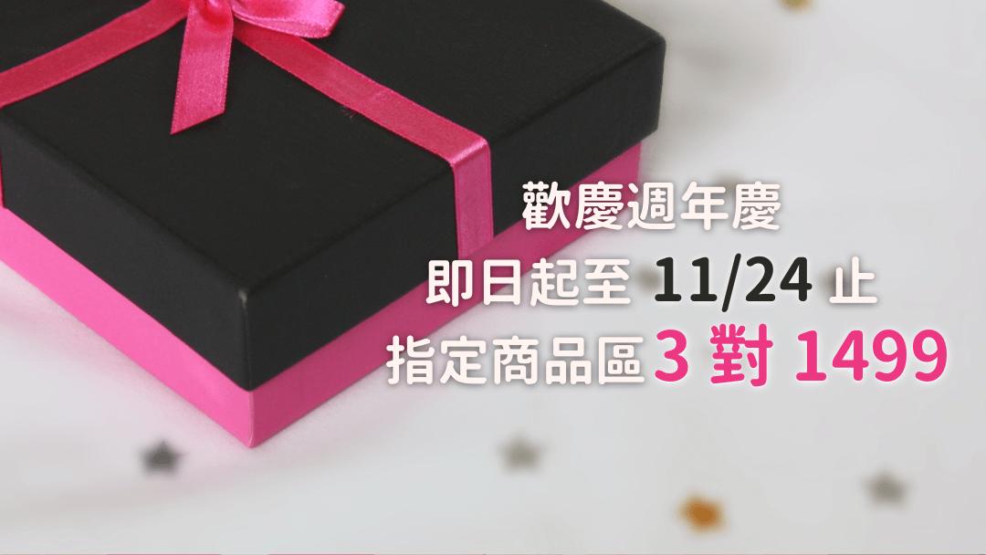歡慶週年慶,即日起至11月/24止,指定商品區,任選3對1,499