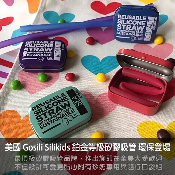 Gosili Silikids,吸管,矽膠吸管,環保,無痕生活,珍奶,珍奶吸管,珍珠奶茶吸管,珍奶專用,moek,切口器
