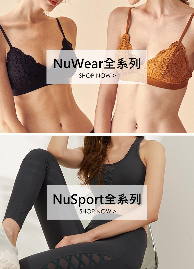 nubra,nubar,newbra,絕世好波,nuwear,內衣,性感,內睡衣,女性,貼身衣物,歐美內衣,無鋼圈內衣,bra,linger,fashion