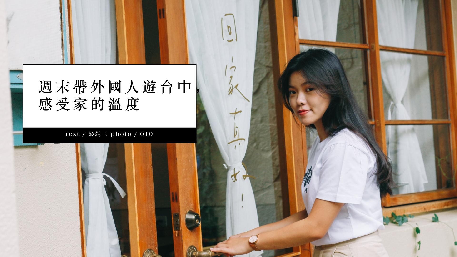 外國人來台灣