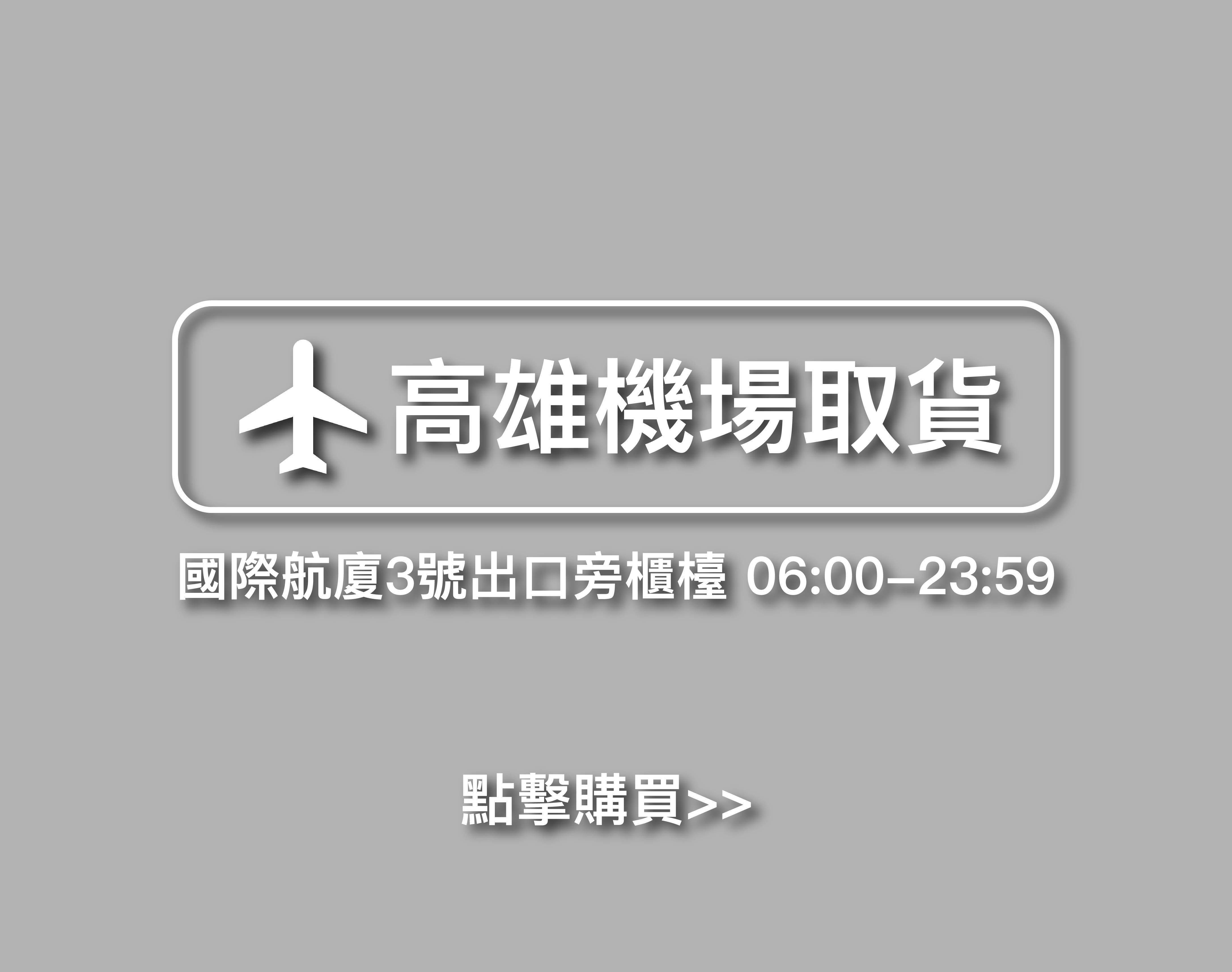 JOYTEL, 高雄機場, 機場取貨