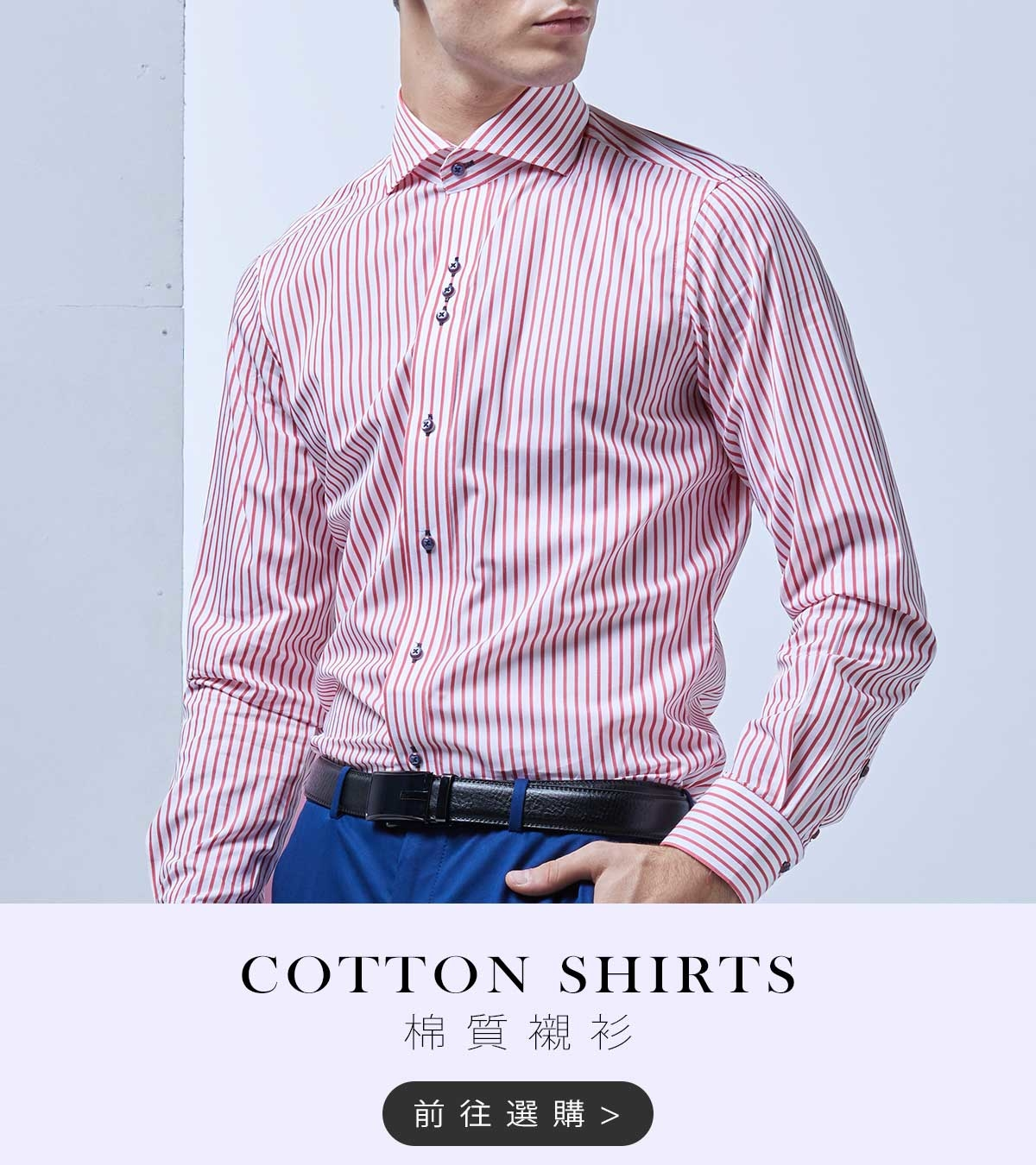 商務襯衫│棉質襯衫,具備純棉襯衫特性,親膚性以及極高透氣