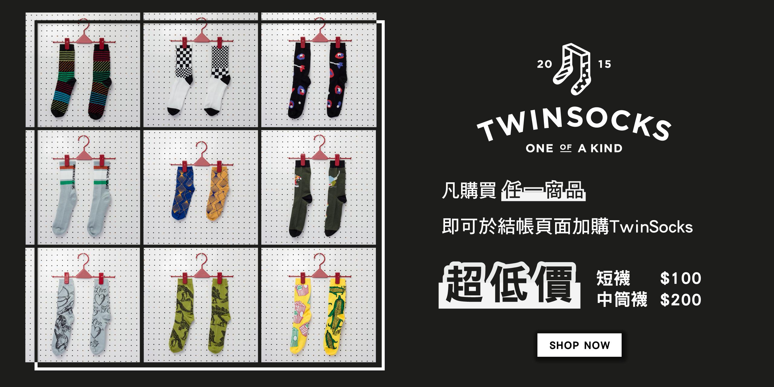TwinSocks 加價購 短襪100 中筒襪200