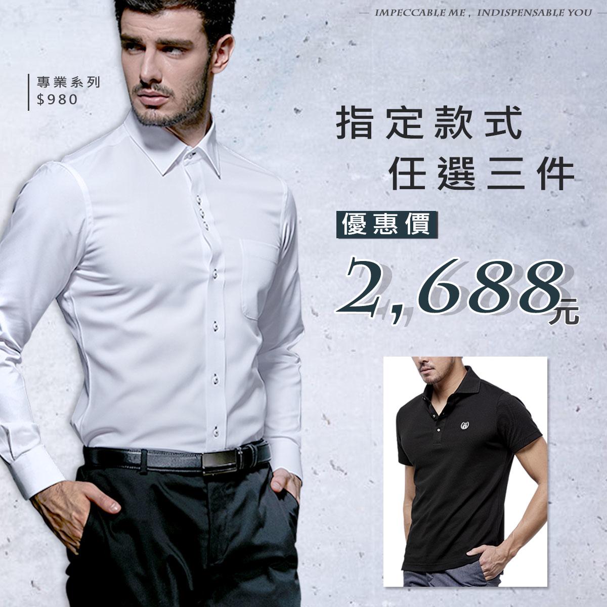 商務襯衫、免燙襯衫、polo衫,三件只要2688元