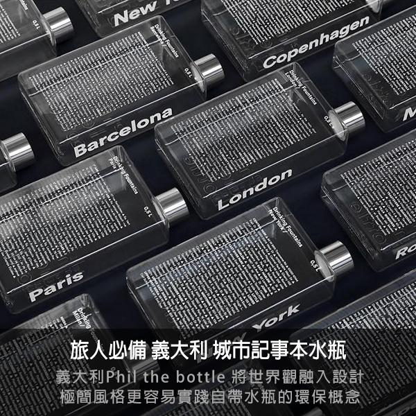 Phil the bottle,城市水瓶,環保水瓶,水瓶,環保杯,環保瓶,居家,家居,無痕生活,環保餐具,設計,