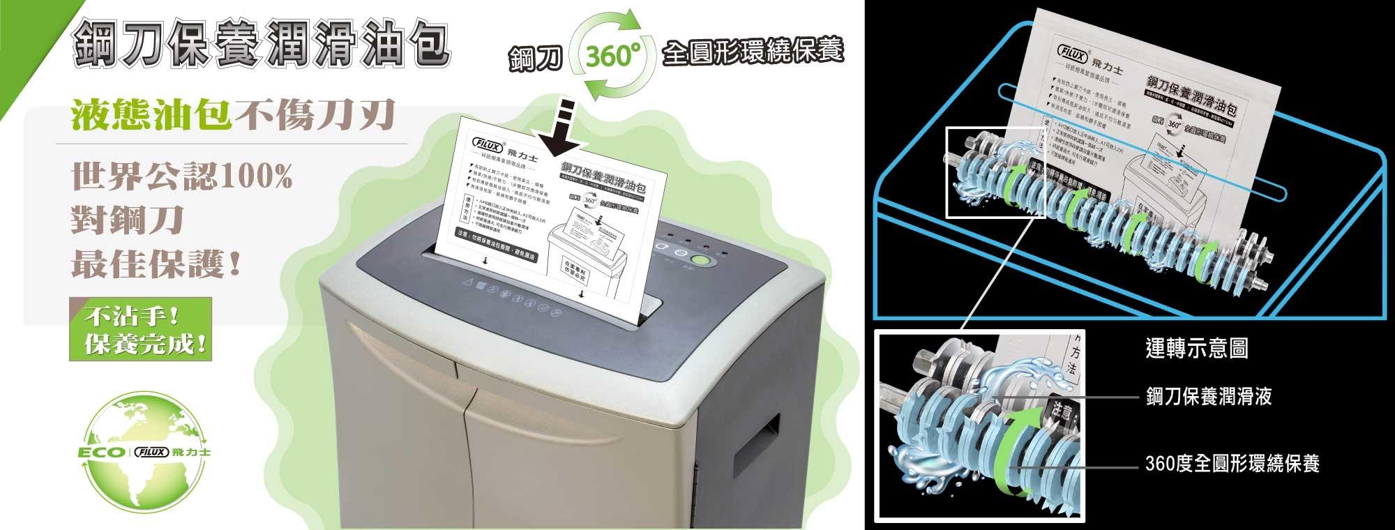 碎紙機保養方法
