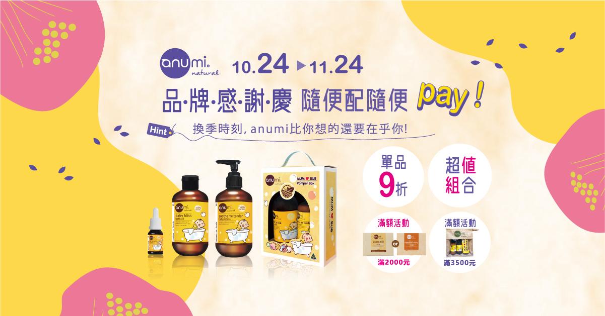 anumi-plus普拉絲-有機認證-敏感性肌膚-寶寶洗澡-保濕-不流淚配方