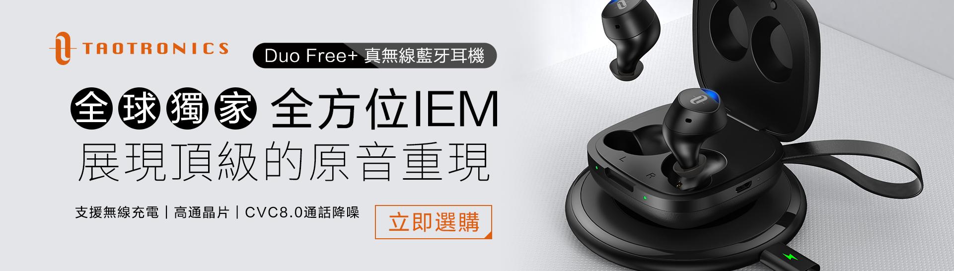 A2 TaoTronics Duo Free+ 真無線藍牙耳機|WitsPer智選家