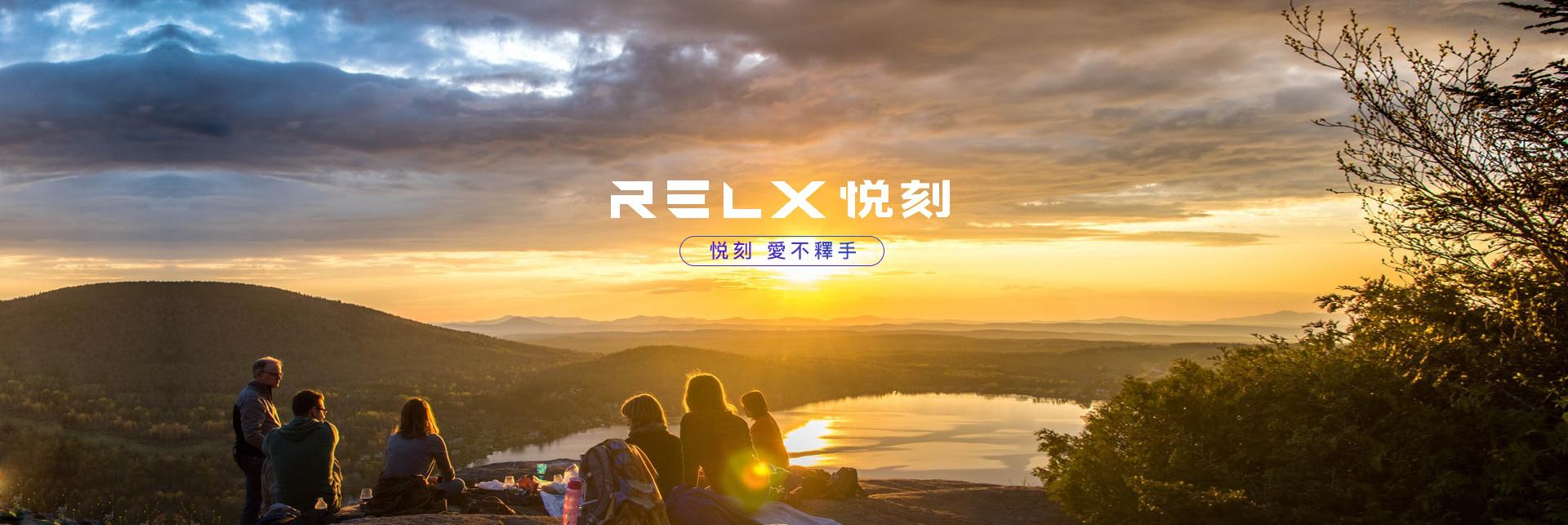 relxhk 悦刻香港