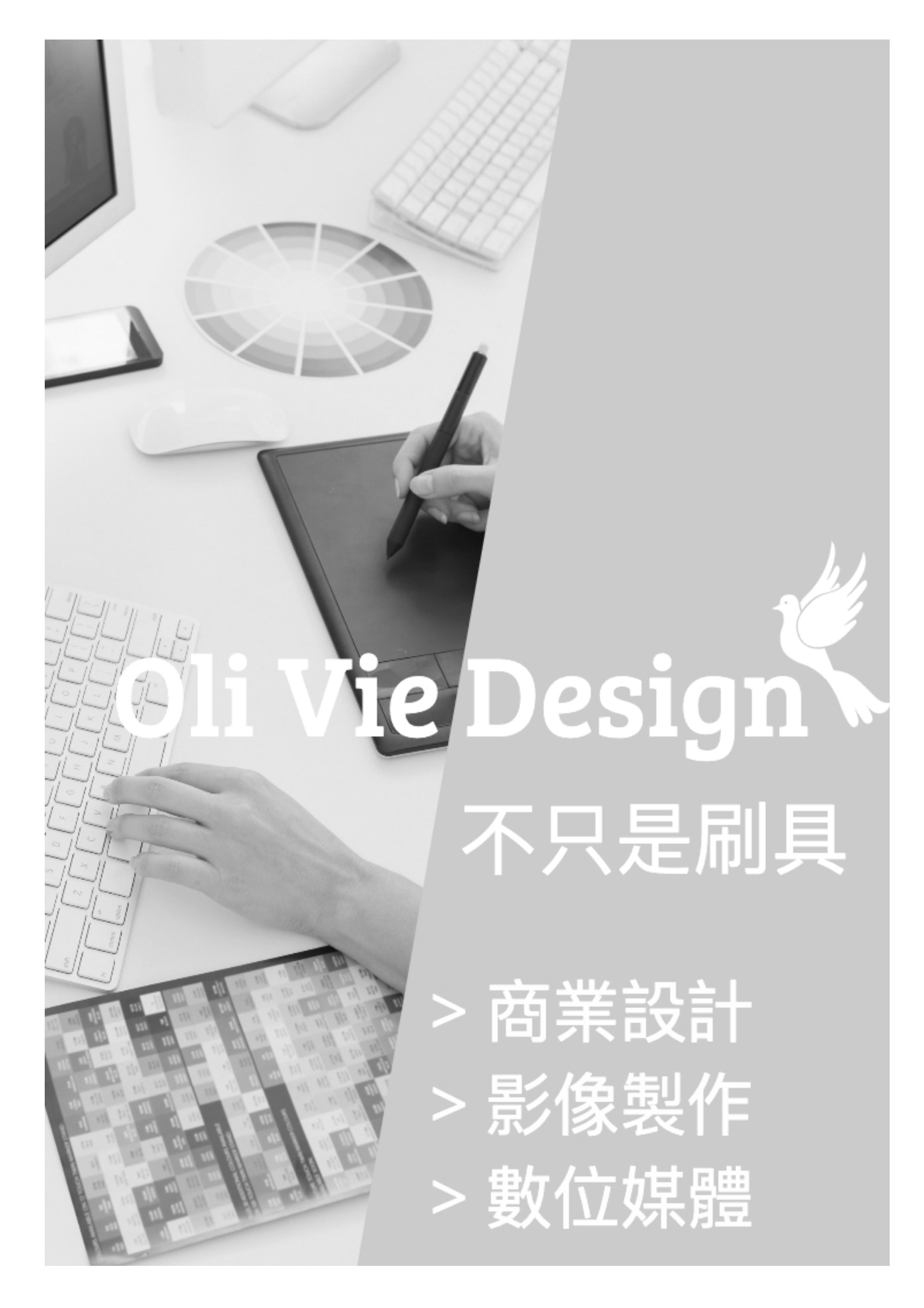 Oli Vie Design,歐妞設計,商業文案,平面設計,活動文案,影片製作,拍影片,平面拍攝,拍產品,品牌故事,包裝設計,LOGO設計,DM設計,網頁設計,印刷輸出,展場設計,線下活動,後製,網紅,口碑行銷,KOL,SEO,找小編,社群經營