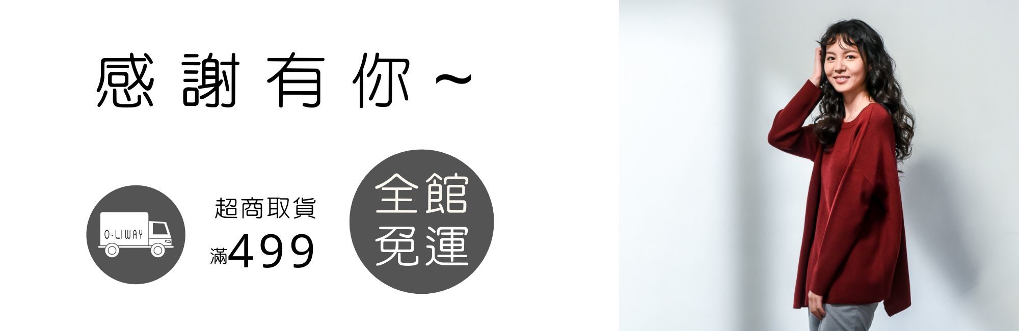 oliway 台灣製針織衫