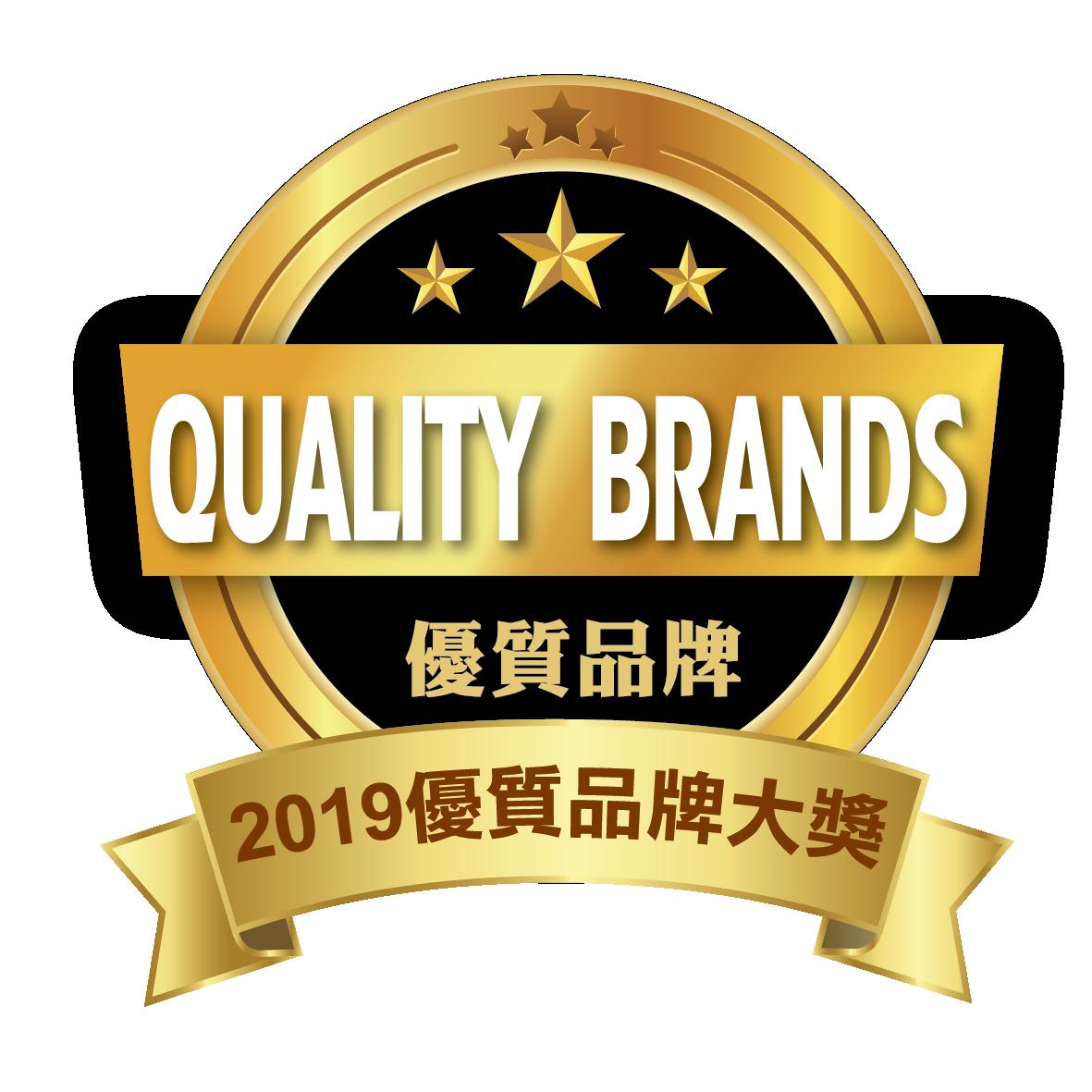 2019優質品牌