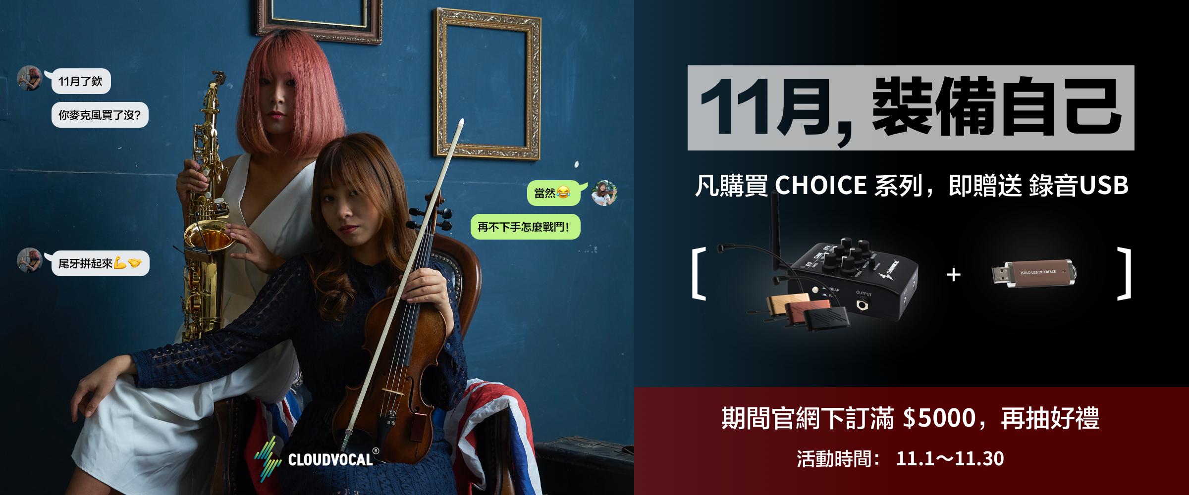 isolo,choice,麥克風,1111,促銷,11月