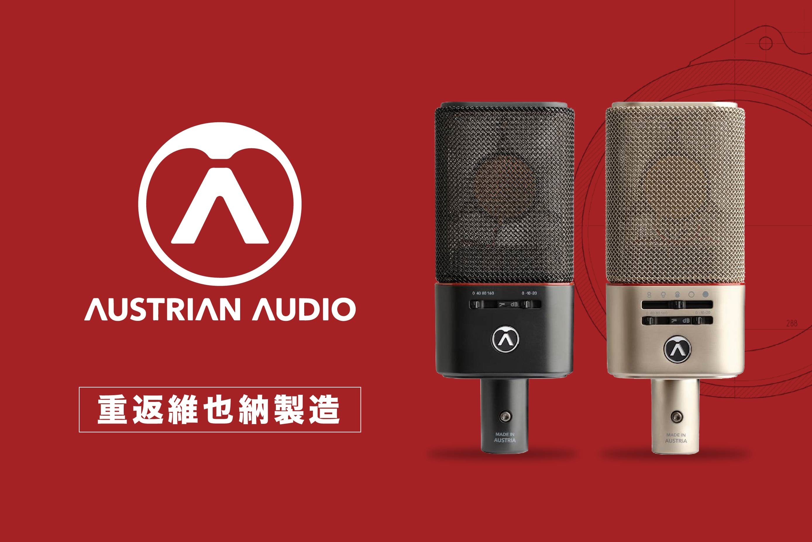 Austrian Audio OC818 STUDIO SET 多指向 電容式麥克風