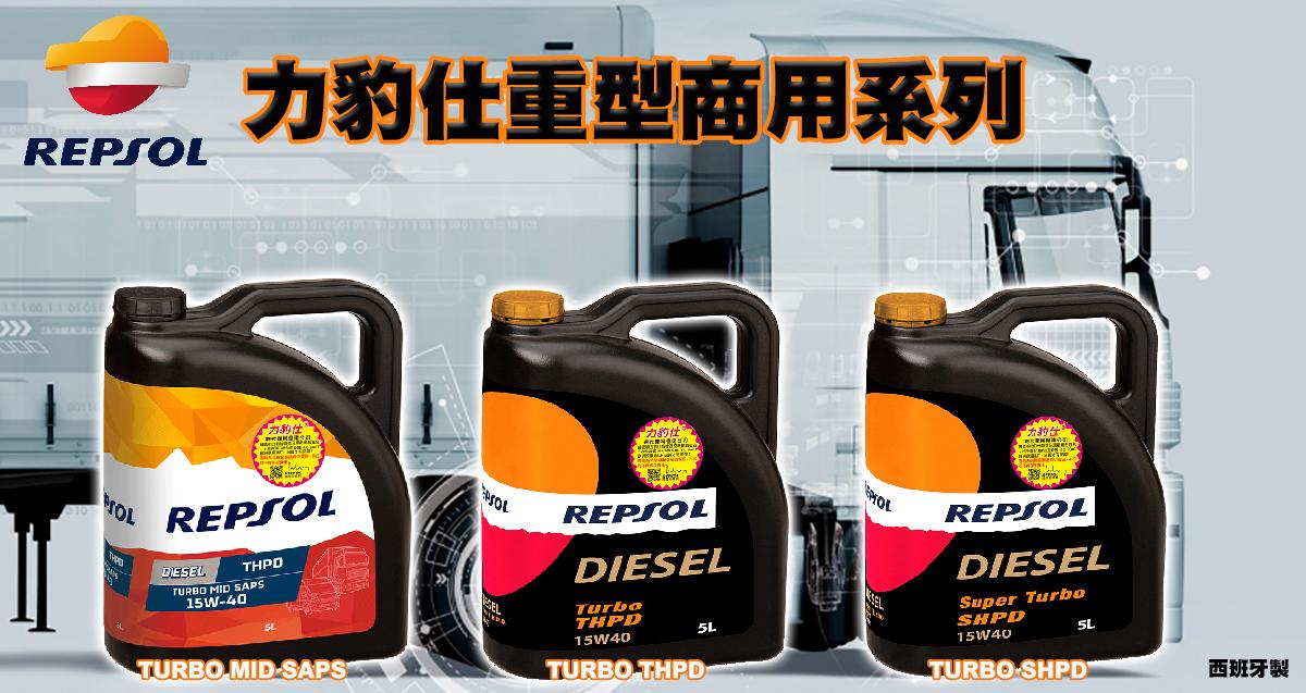 商用柴油車,貨車柴油引擎用油,重型車環保機油