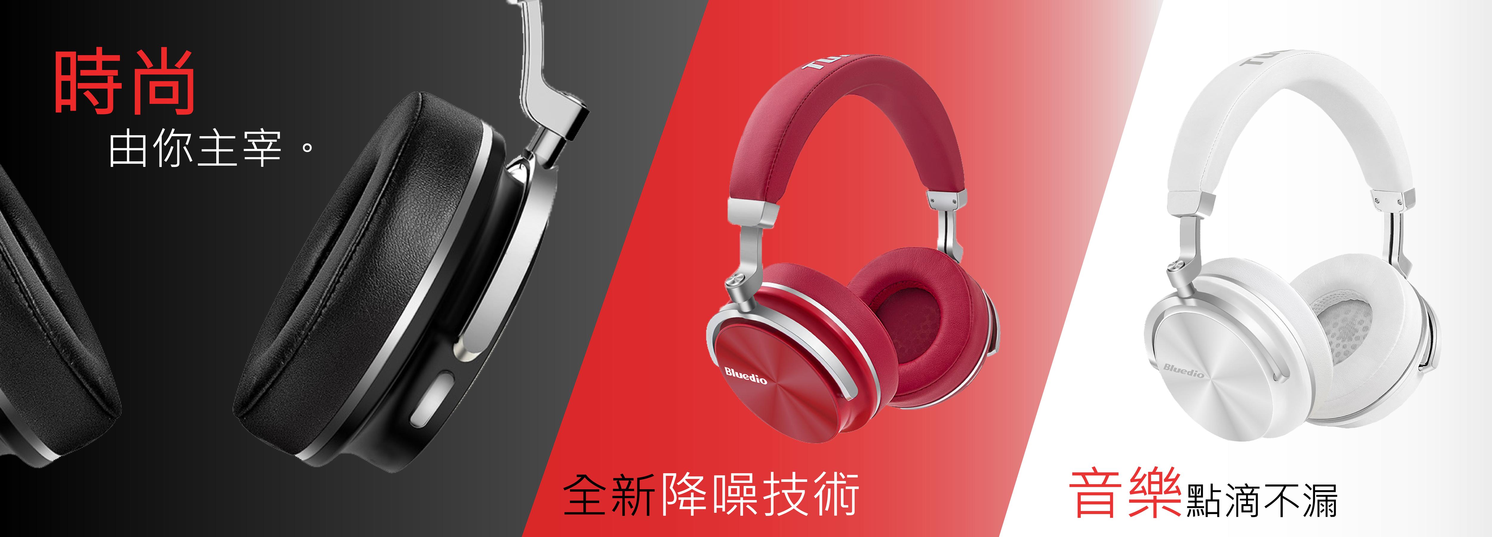 三種顏色的Waymax|Bluedio|T4 金屬質感CD紋 極致降躁藍牙耳機