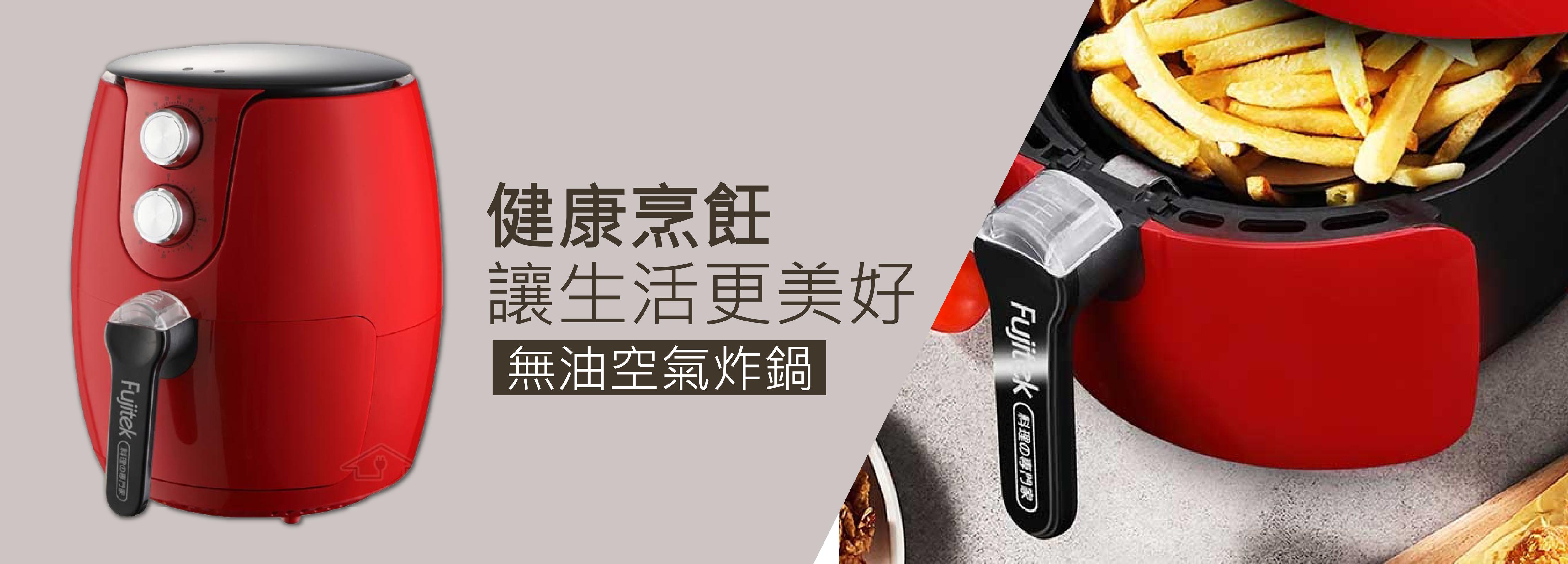 健康烹飪Waymax|Fujitek 富士電通3.2L智慧型氣炸鍋