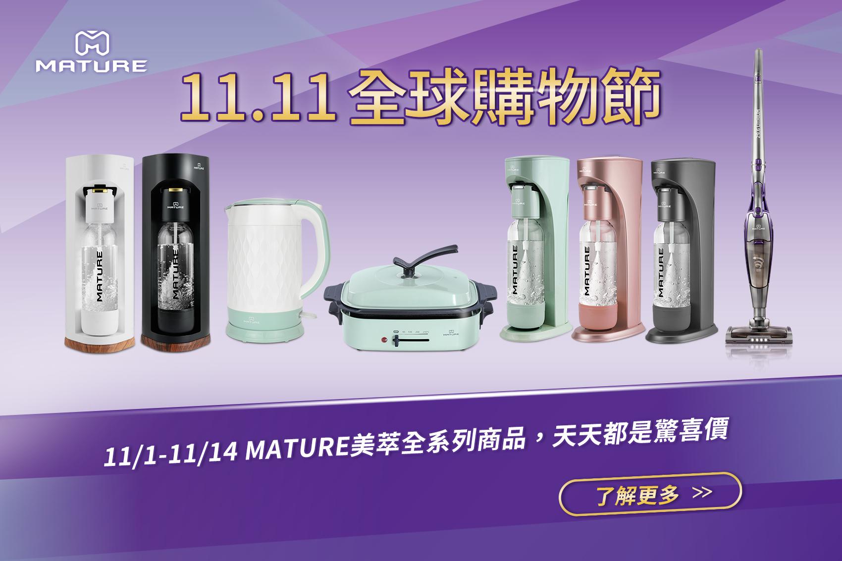 氣泡水, 喝水, 氣泡水機, CRAZY系列, Classic410, 410, MATURE美萃, 雙11, 11.11