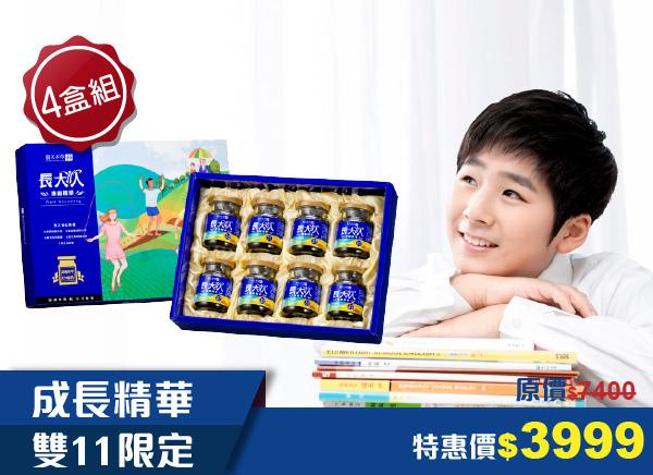 長大人成長精華飲,雙11限定4盒組只要3999元