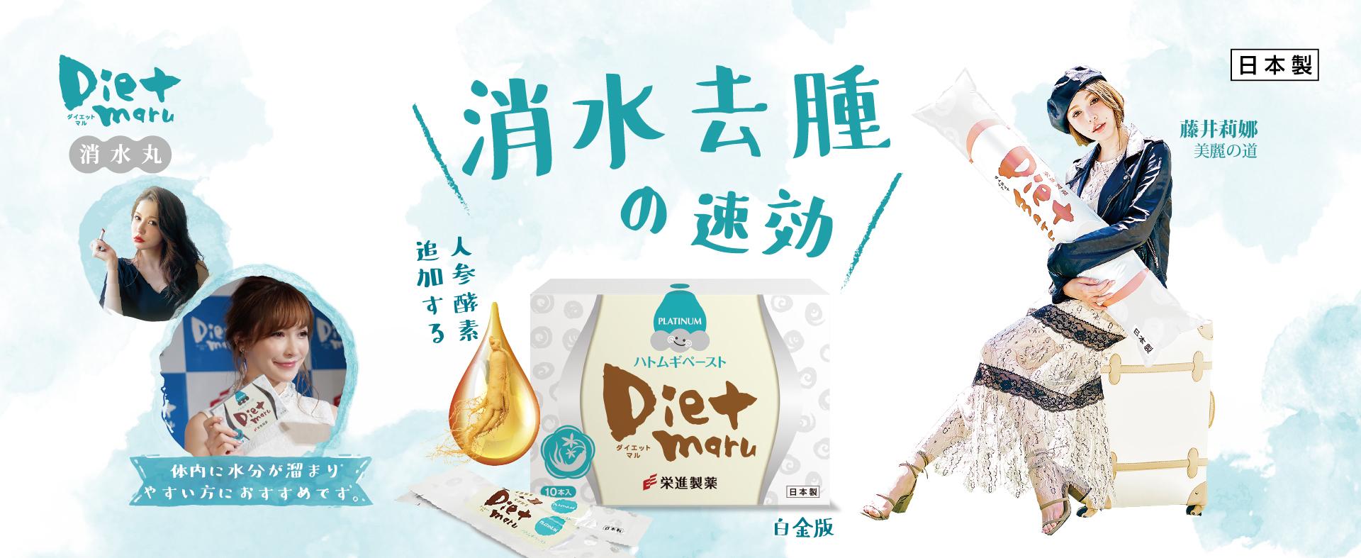 消水丸 白金,白金版消水丸,diet maru消水丸