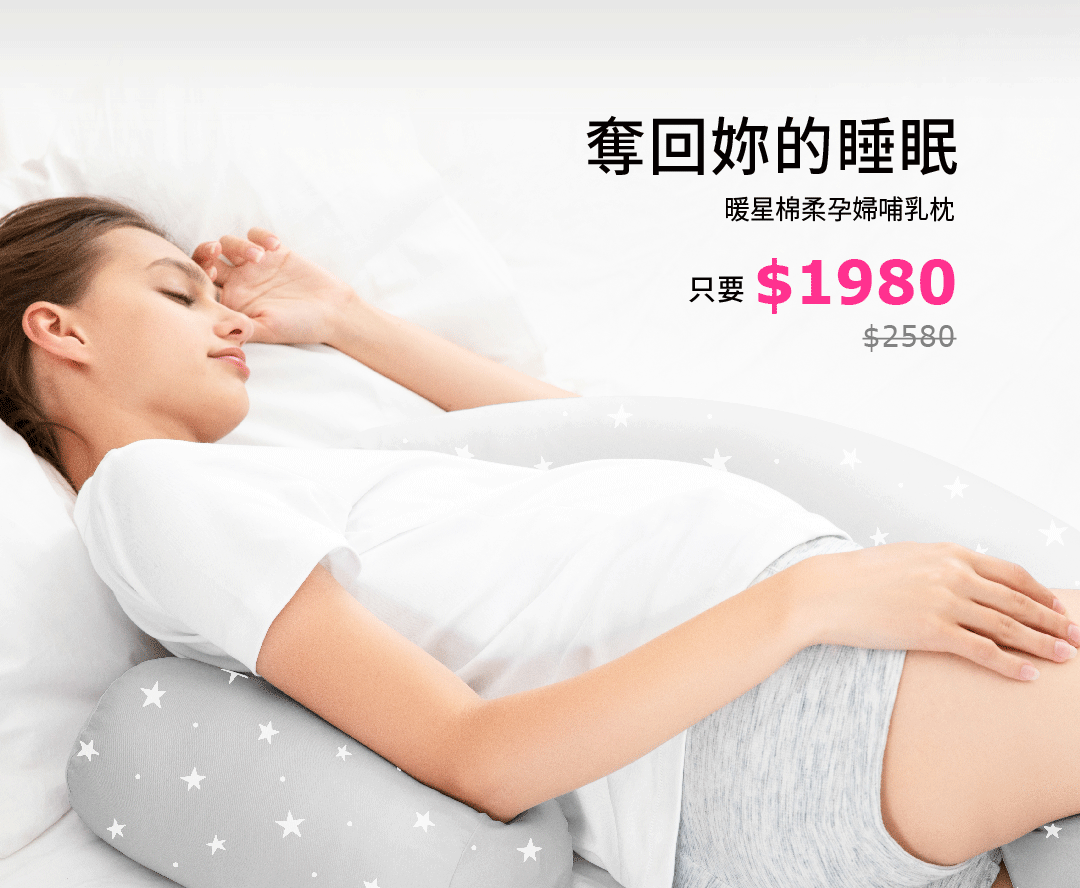 六甲村,孕婦哺乳枕,月亮枕