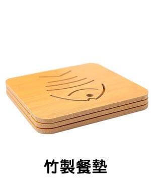 竹製餐墊 可愛餐墊 居家小物 隔熱墊