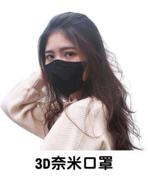 3D奈米口罩 防霾口罩 立體口罩 過濾空氣
