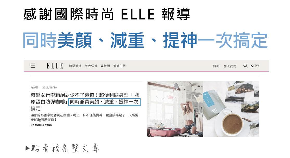 國際時尚雜誌ELLE報導,同時美顏、減重、提神一次搞定-簡單入喉膠原蛋白防彈拿鐵咖啡