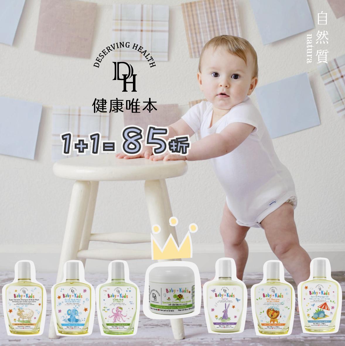1111,健康唯本, deservinghealth,寶寶, 沐浴, 乳液