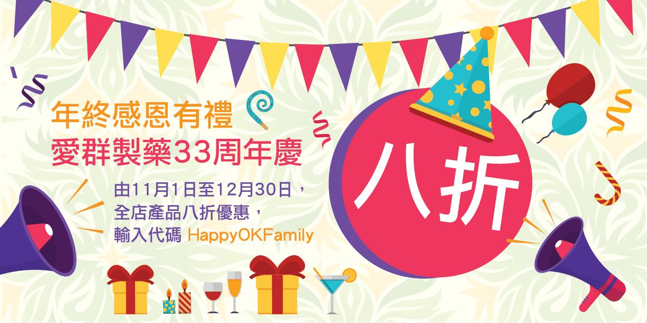 八折 聖誕 新年 賀禮 special offer 20%off