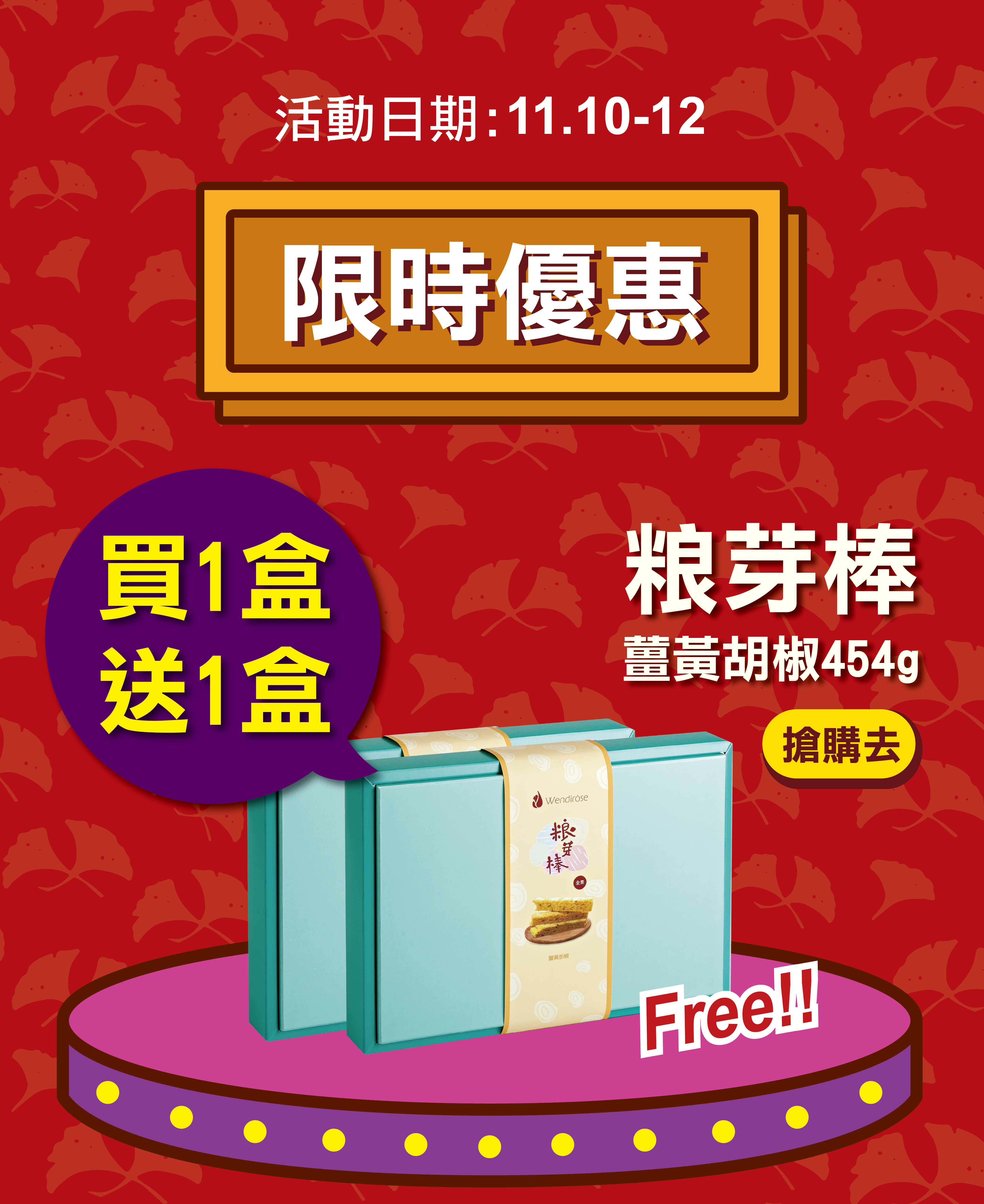 粮芽棒(薑黃)454G