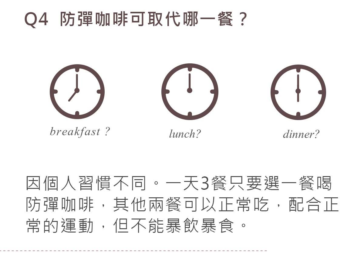 防彈咖啡可以取代哪一餐呢-因個人習慣不同-所以3餐只要選擇一餐即可-簡單入喉膠原蛋白防彈拿鐵咖啡