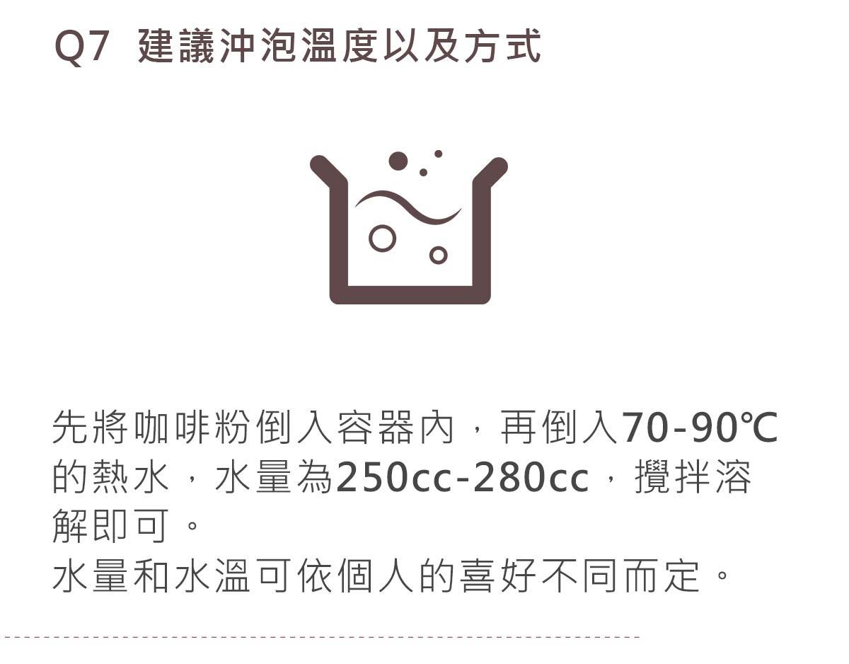 建議沖泡水溫70℃-90℃-水量250cc-280cc攪拌溶解即可-簡單入喉膠原蛋白防彈拿鐵咖啡