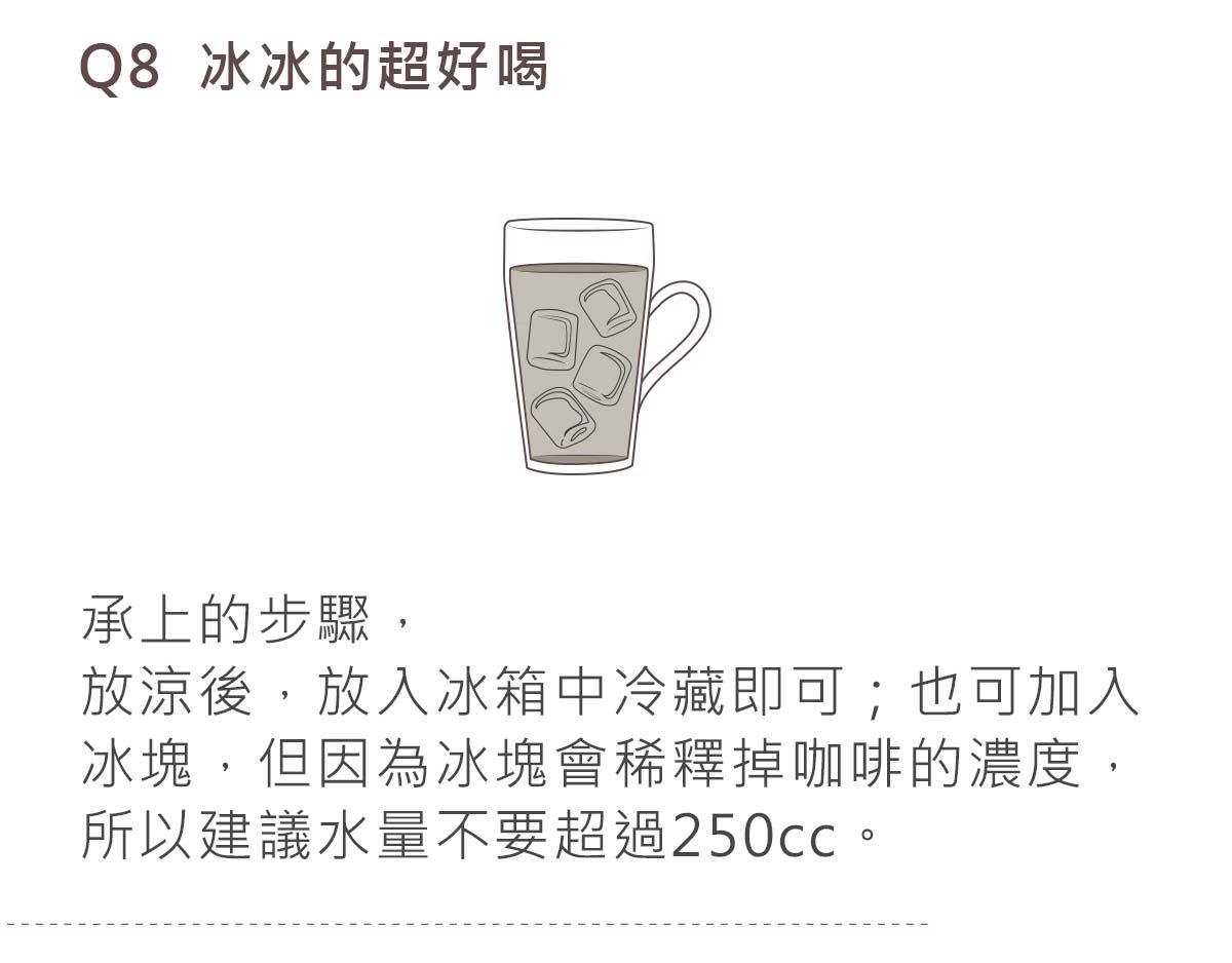 冰冰喝超好喝-泡好後放量再置入冷藏即可-簡單入喉膠原蛋白防彈拿鐵咖啡