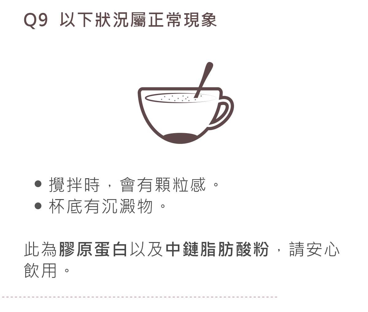 如有顆粒感、杯底有沉澱物-此為膠原蛋白以及中鏈脂肪酸粉-請安心食用-簡單入喉膠原蛋白防彈拿鐵咖啡