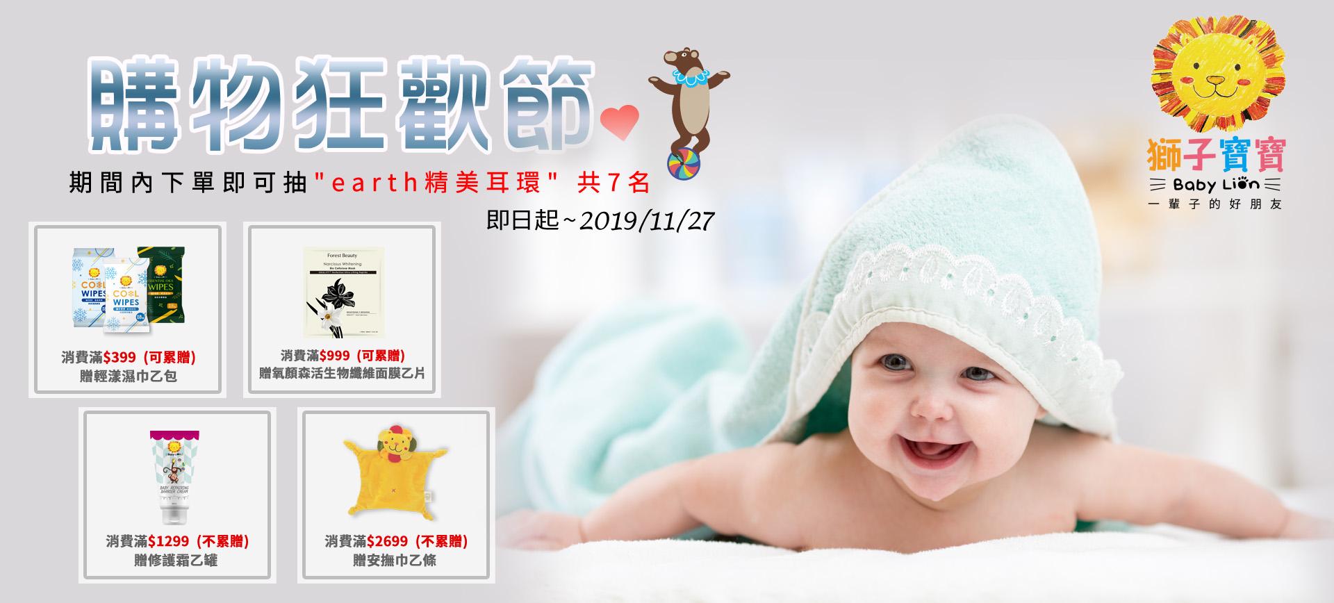 嬰兒洗沐保養,獅子寶寶,金盞花