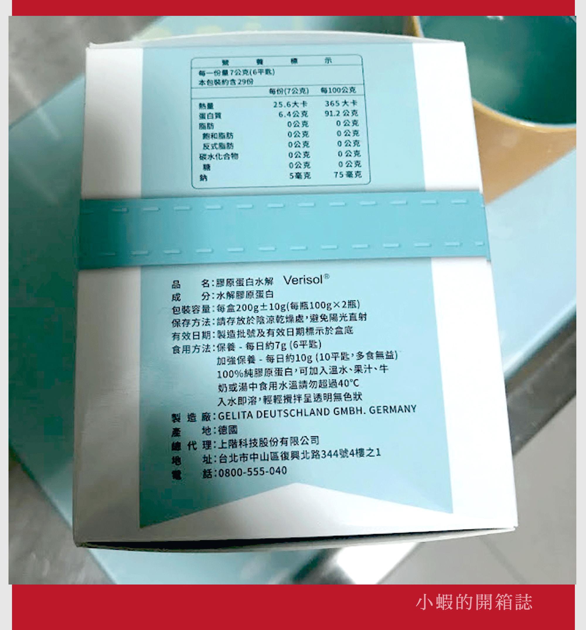鬘夫人膠原蛋白水解成分表與包裝,膠原蛋白