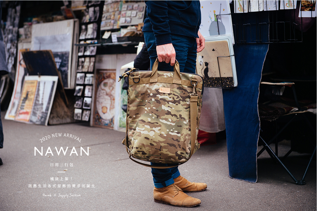 三行包 迷彩  旅行 Nawan 多地形迷彩 Multicam 後背包 手提 側背包