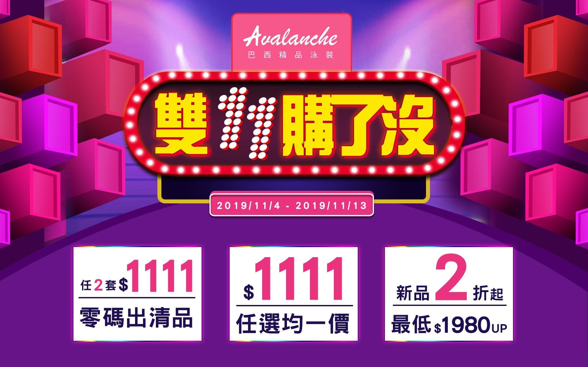 1111購物節,全館最低$690,1折起