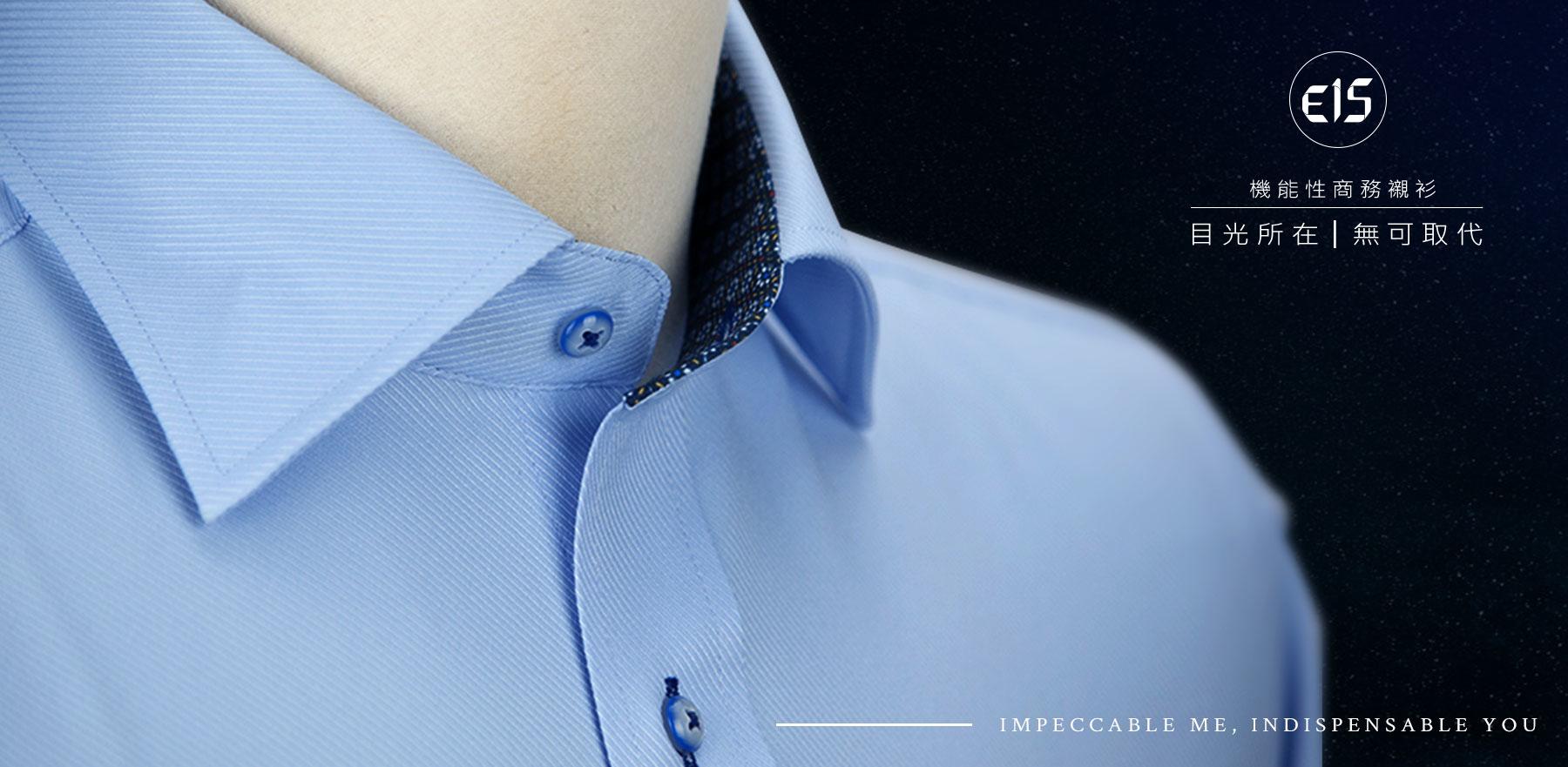 衣十五商務襯衫的品牌承諾